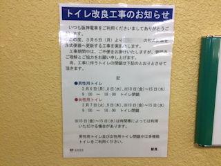 和式トイレは都市の駅から消えるのは時間の問題?!.jpg