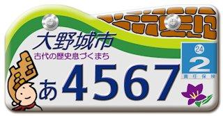 大野城ご当地ナンバープレート50.jpg
