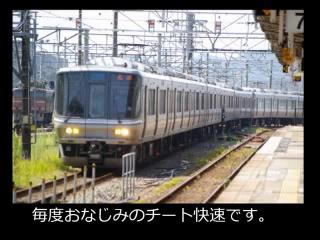 【迷列車で行こう】JR西日本も「急いで行かない」 - YouTube.flv_000255880.jpg