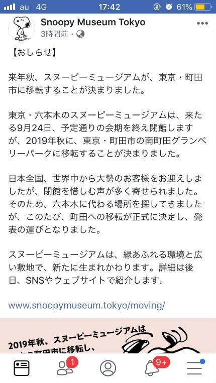 スヌーピー3.jpg