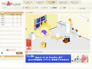 WEBメール版PostPet終了?.jpg